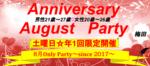 【大阪府梅田の恋活パーティー】株式会社PRATIVE主催 2018年8月18日