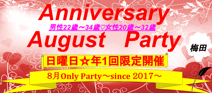8月19日(日)Anniversary August Party in 梅田 【☆年1回☆男女プチ年の差Ver】~Autumnに向けて~