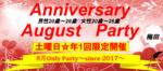 【大阪府梅田の恋活パーティー】株式会社PRATIVE主催 2018年8月25日