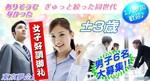 【東京都銀座の恋活パーティー】東京夢企画主催 2018年7月21日