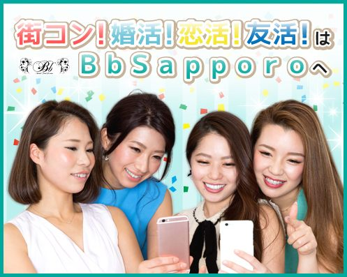 9月7日(金)旭川☆街コン・コンカツ【第9回】Bb旭川 フレンドリーパーティ!