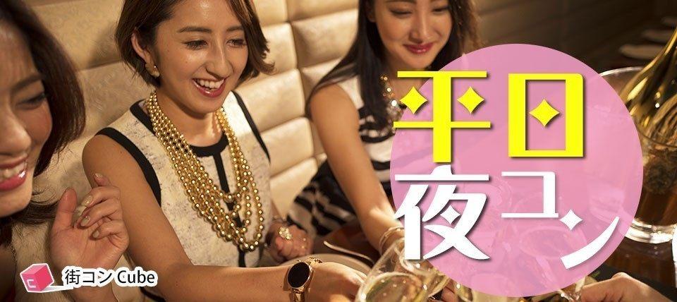 女性は1000円で楽しめる★オシャレな男女が多数参加!幅広い出会いのある平日夜コンで恋人をGET♪*in静岡