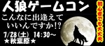 【東京都秋葉原の趣味コン】エクサネットワーク主催 2018年7月28日