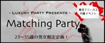 【東京都赤坂の婚活パーティー・お見合いパーティー】Luxury Party主催 2018年7月19日