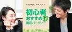 【福岡県天神の婚活パーティー・お見合いパーティー】フィオーレパーティー主催 2018年7月16日