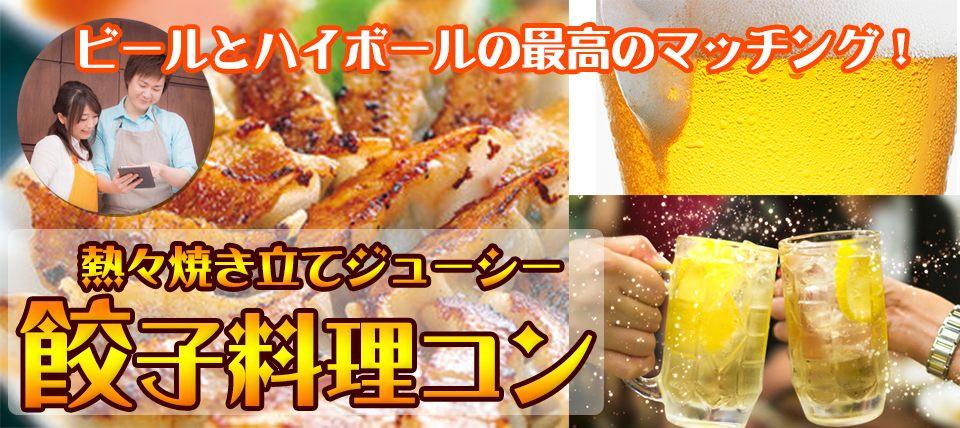7月29日(日)【渋谷】20代中心♪ジューシーで最高のアツアツ焼餃子を食べよう☆★大人の手作り餃子コンin渋谷