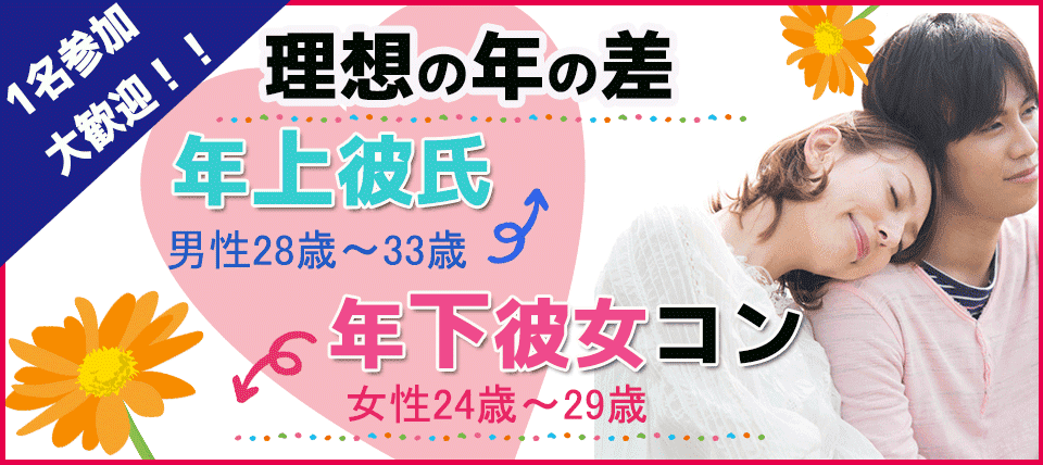 【夜開催】◇京都◇【男性28~33才/女性24~29才】年上彼氏×年下彼女☆理想の年の差コン☆ギュッと絞った年齢層で恋に繋がりやすい