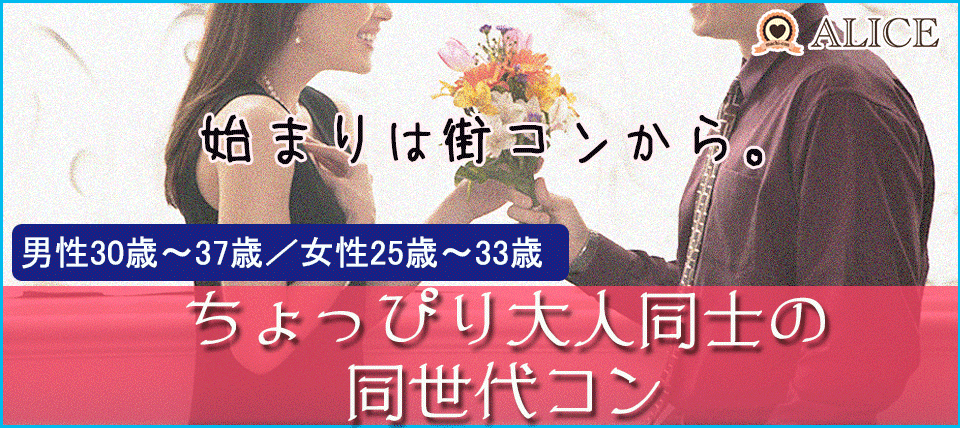 ◇栄◇【男性30歳~37歳/女性25歳~33歳】ちょっぴり大人の同世代コン☆ギュッと絞った年齢層で恋に繋がりやすい