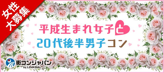 【女性歓迎中!】平成生まれ女子と20代後半男子コンin神戸☆