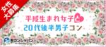 【兵庫県三宮・元町の恋活パーティー】街コンジャパン主催 2018年8月18日
