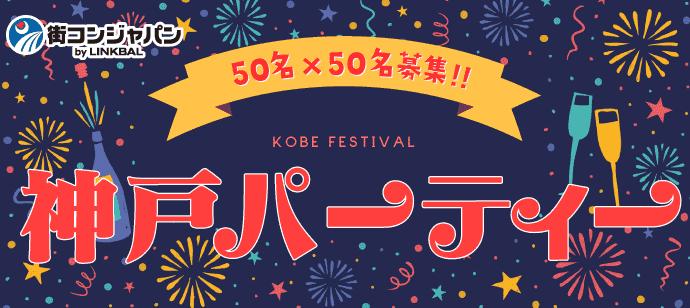 【男性おすすめイベント!】神戸パーティー☆8月18日(土)