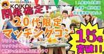 【北海道札幌駅の恋活パーティー】株式会社KOIKOI主催 2018年7月16日