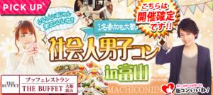【富山県富山の恋活パーティー】街コンいいね主催 2018年7月21日