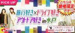 【茨城県水戸の恋活パーティー】街コンいいね主催 2018年7月22日