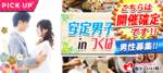 【茨城県つくばの恋活パーティー】街コンいいね主催 2018年7月22日