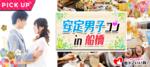 【千葉県船橋の恋活パーティー】街コンいいね主催 2018年7月22日