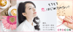 【東京都新宿の婚活パーティー・お見合いパーティー】OTOCON(おとコン)主催 2018年8月16日