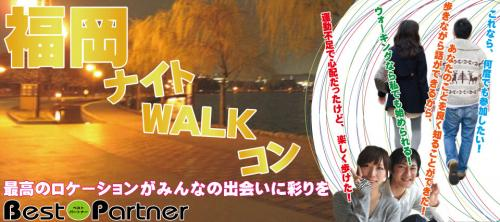 【福岡】7/21(土)☆ナイトウォーキングコン in 大濠公園@趣味コン☆幻想的な雰囲気の大濠公園をワイワイお散歩☆《25~45歳限定》