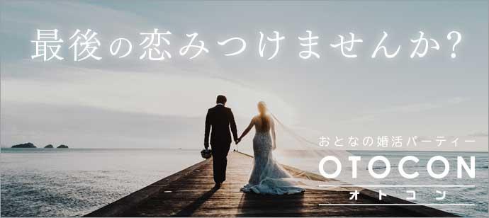 大人の平日お見合いパーティー 8/22 19時半 in 新宿