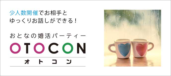 平日個室お見合いパーティー 8/22 17時15分 in 心斎橋
