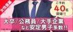 【長野県松本の恋活パーティー】キャンキャン主催 2018年7月22日