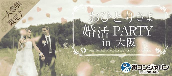 開催確定☆【おひとりさま参加限定☆カジュアル】婚活パーティーin大阪