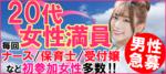 【東京都恵比寿の恋活パーティー】キャンキャン主催 2018年8月14日
