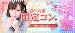 【福島県郡山の恋活パーティー】アニスタエンターテインメント主催 2018年8月25日