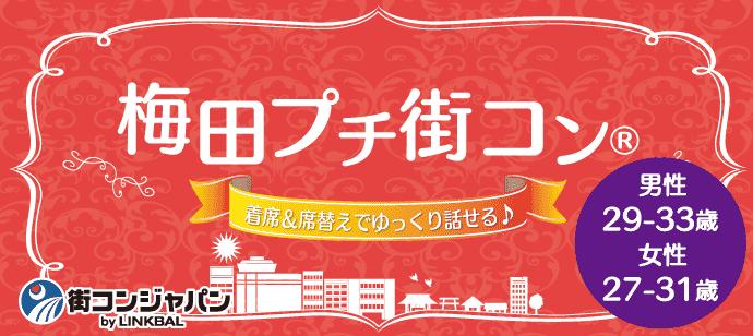 【着席+席替えで女性に大人気☆】梅田プチ街コン