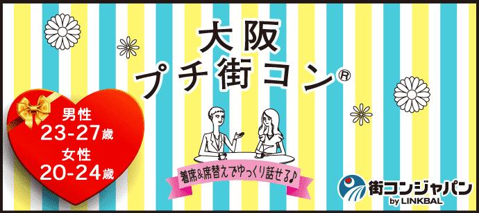 【着席+席替えで女性に大人気☆】大阪プチ街コン