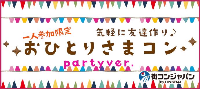 【参加者全員が一人参加☆】おひとりさま友活コンin梅田