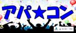 【宮城県仙台の恋活パーティー】ファーストクラスパーティー主催 2018年7月22日