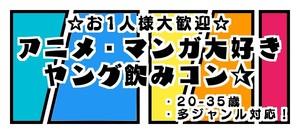 【静岡県静岡の趣味コン】Carni BAL 主催 2018年7月22日