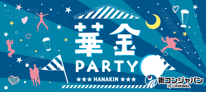 【女性先行中!】華金PARTY★