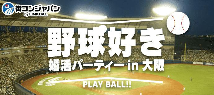 【野球好き限定☆食事付】婚活パーティーin大阪