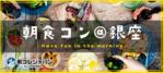 【東京都銀座の恋活パーティー】街コンジャパン主催 2018年8月19日