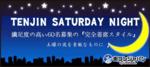 【福岡県天神の恋活パーティー】街コンジャパン主催 2018年8月25日