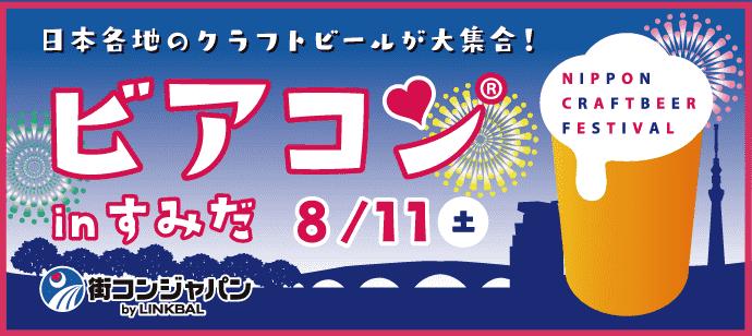 【東京都浅草の恋活パーティー】街コンジャパン主催 2018年8月11日