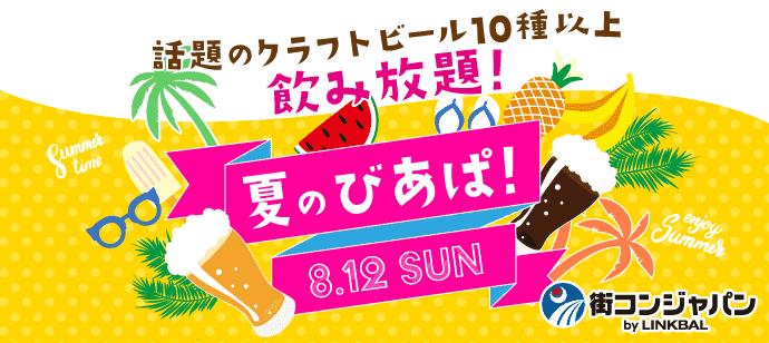 【東京都浅草の恋活パーティー】街コンジャパン主催 2018年8月12日