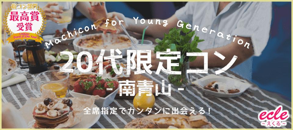 8/12(日)20代限定コン@南青山