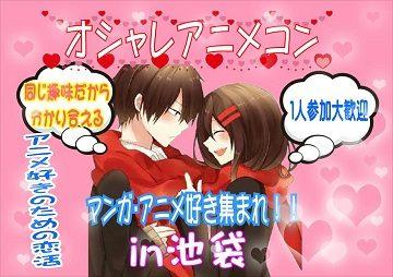 アニメ・マンガ好き趣味コンin池袋Ⅱ