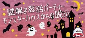 【大阪府梅田の趣味コン】街コンジャパン主催 2018年8月19日