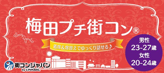 【現在男女ともにお申込み可能です♪】梅田プチ街コン