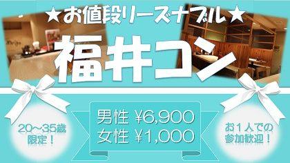 7/27(金) 20時 【福井の街コン!福井コン!】 福井で最も参加しやすい街コンを目指しています!ぜひご参加ください!