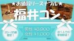 【福井県福井の恋活パーティー】福イベント主催 2018年7月28日