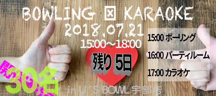 【山口・宇部】定番!だからこそみんなで!! ボーリング&カラオケ☆