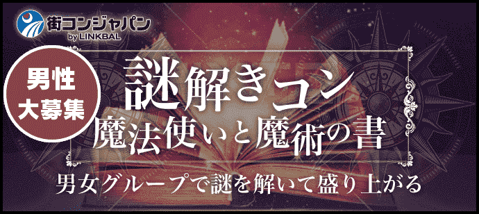 謎解きコン~魔法使いと魔術の書~in梅田