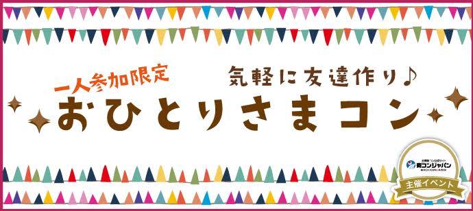 【一人参加限定!】おひとりさまコン in 梅田