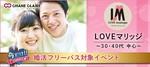 【東京都新宿の婚活パーティー・お見合いパーティー】シャンクレール主催 2018年7月17日
