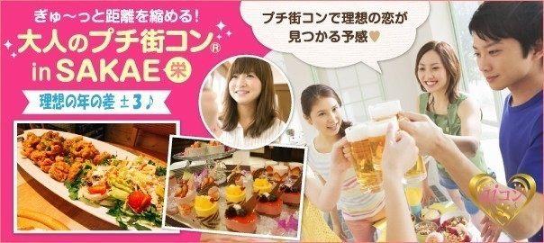 <8/5 日 12:20@栄> 『理想の年の差±3♪』ウェディングレストランで開催★たっぷり3時間【5種類以上のビュッフェ&デザート付♪】ミニカップリングゲームあり★